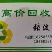 绍兴宏达物资回收